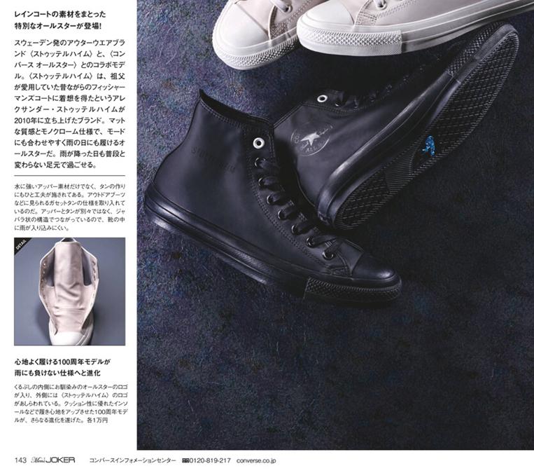 CONVERSE STUTTERHEIMコラボスニーカーの雑誌掲載写真
