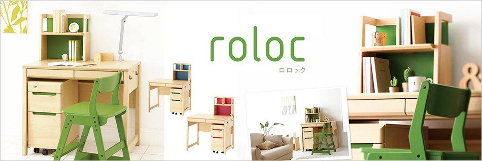 ITOKI 子供用学習机roloc/ロロック