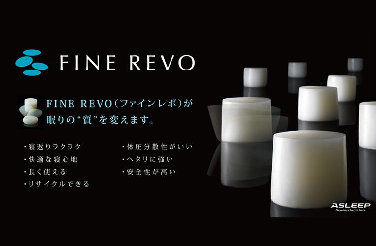FINE REVOが8個並んでいる