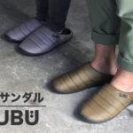 """【履くダウンサンダル】""""SUBU/スブ""""昨年20000足売れた冬用サンダル"""