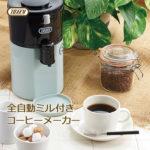 忙しい朝にぴったり!コンパクトな全自動コーヒーメーカー【TOFFY】の魅力♡