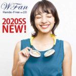 【2020年最新レビュー】首掛け手ぶらミニ扇風機『Wfan(ダブルファン) ver2.0』