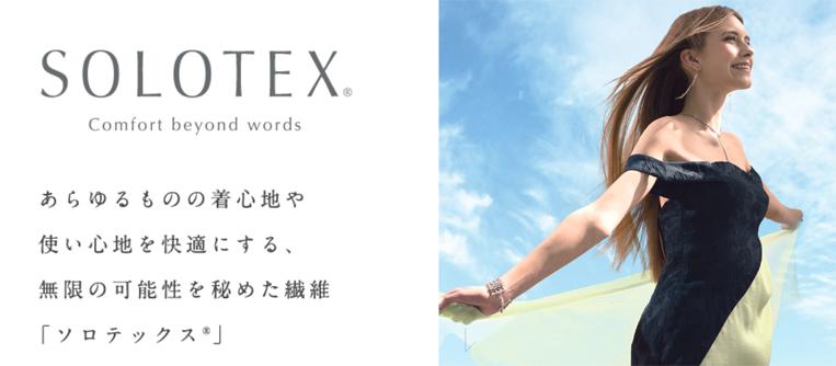 ソロテックスのブランドロゴ