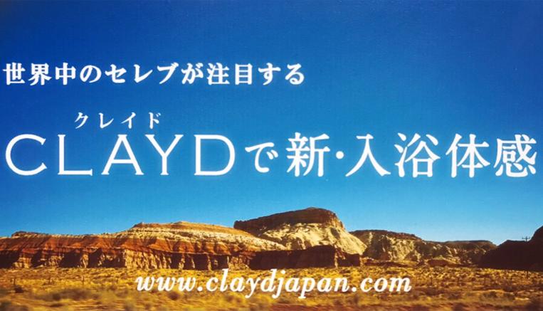 CLAYD/クレイドのポップ