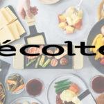 『recolte/レコルト』のオシャレな調理家電でちょっとイイ生活♪