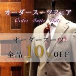 【スーツフェア開催】期間限定オーダースーツ10%OFF