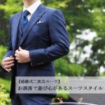 【結婚式二次会スーツ】お洒落で遊び心があるスーツスタイルを提案