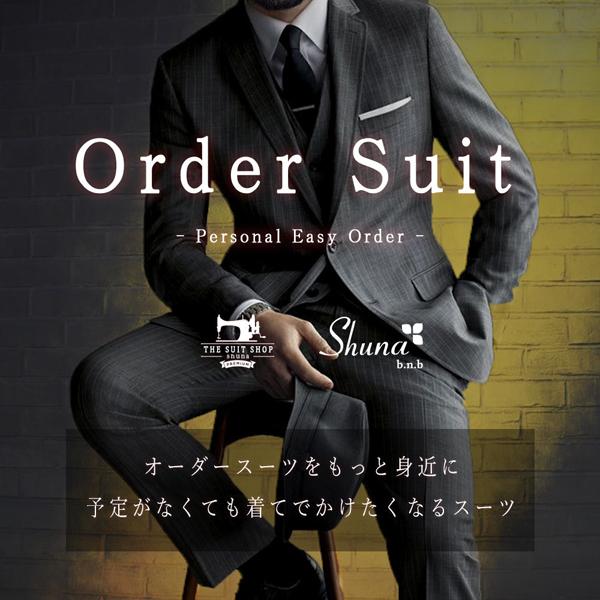 オーダースーツを着た男性