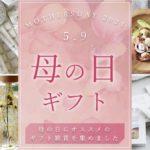 母の日「美容・健康グッズ」新定番ギフト!CLAYD/クレイド