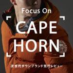 2021年最新版!CAPE HORN(ケープホーン)ダウンの着心地レビュー・口コミ